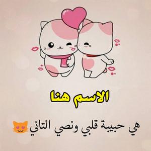 أكتب اسم على صورة هي حبيبة قلبي ونصي التاني